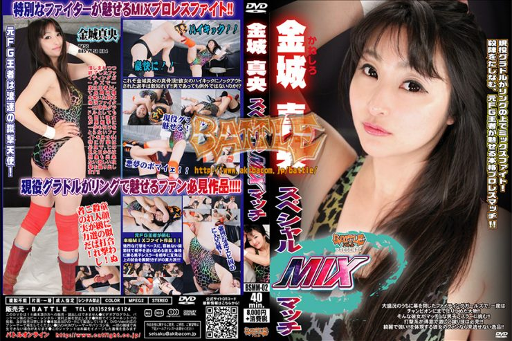 Mao Kaneshiro's Special MIX Match